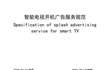 9月13日智能电视开机广告服务标准将施行