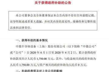 中微公司取得政府补助金钱1750万元