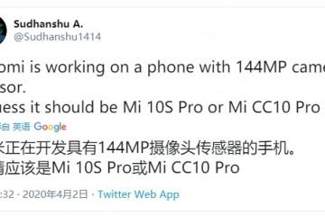 音讯称小米正在研制1.5亿像素镜头手机或为小米CC10Pro