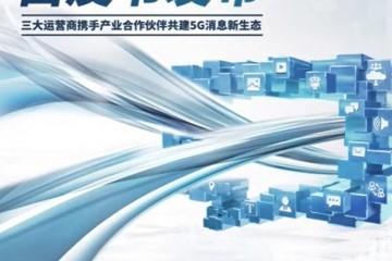 重磅三大运营商将联合发布5G音讯白皮书