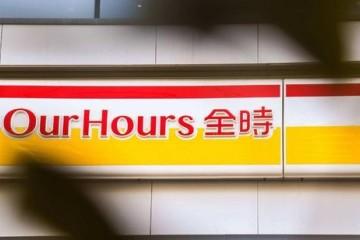 全时北京部分门店将被好街坊接收