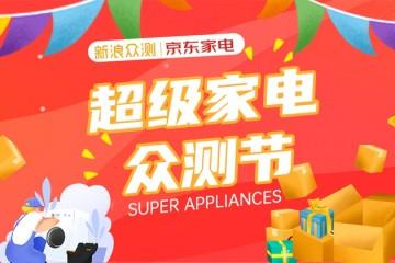 超级家电众测节今天敞开100款精选家电免费带回家