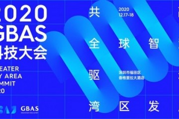2020 GBAS科技大会即将开启!共探科技创新发展新风向!