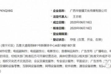 中国广电全资子公司中广电国际控股新公司华丽播正式揭牌