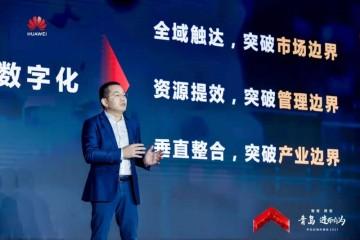 华为云洪方明云上创新突破边界加速产业智能升级