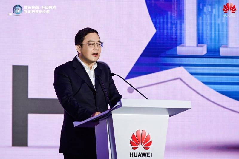 华为彭中阳通过四个共创使能金融机构数字化转型