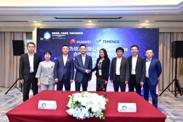 Temenos与华为签署技术伙伴合作协议专注云原生数字银行