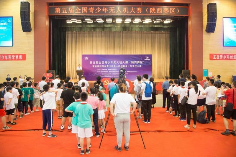 首届陕西省青少年无人机创新设计与竞技大赛在西安航空基地成功举办
