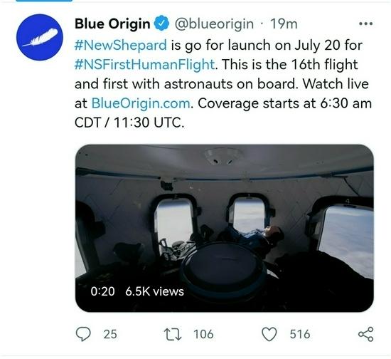蓝色起源7月20日太空飞行活动的直播将从美国中央时区0630开始