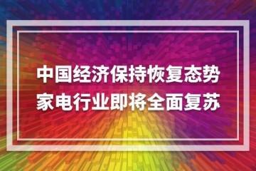 中国经济保持恢复态势家电行业即将全面复苏