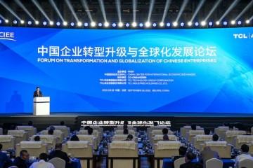2021中国企业转型升级与全球化发展论坛在京召开